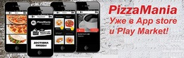 Акция «Скачайте мобильное приложение — получи бонусы»