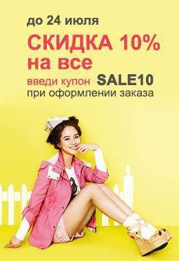 Скидка 10% на все в интернет магазине корейской косметики