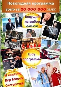 Акция «Новогодняя программа по спеццене»