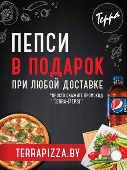 Акция «При любой доставке назови промокод «Terra-Pepsi» и получи пепси в подарок