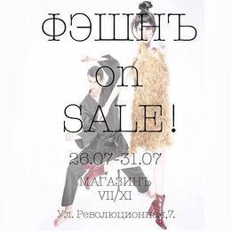 Акция «Фэшнъ on sale»