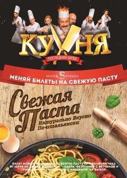 Кафе и рестораны Акция «Смотри фильм «Кухня» вместе с IL Патио» До 3 мая