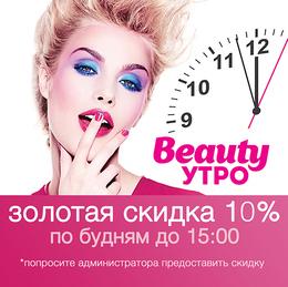 Акция «Beauty утро»: скидка 10% в будние дни