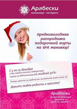 Красота и здоровье Акция «Предновогодняя распродажа» До 15 декабря