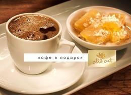 Кофе в подарок