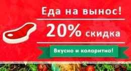 Скидка на еду на вынос 20%