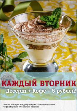 Кафе и рестораны Акция «Сладкий вторник» До 31 октября