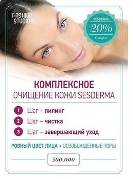 Скидка 20% на процедуру комплексного очищения кожи Sesderma