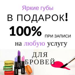 """Красота и здоровье Акция """"Запишись на любую услугу для бровей и получи макияж для губ в подарок"""" До 31 августа"""