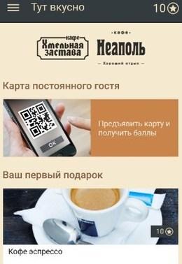 Кафе и рестораны Скидка 20% за 1000 баллов До 31 августа