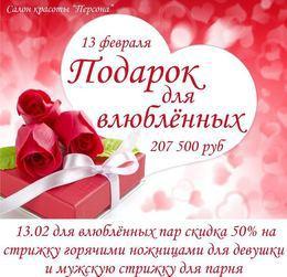 Скидки до 50% на стрижки в честь Дня Святого Валентина
