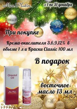 Акция «Подарок при покупке косметических средств»