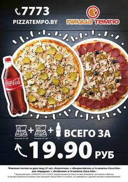 Акция «Супер комбо в «Пицца Темпо»