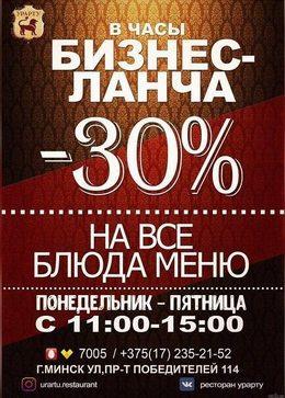 Акция «В часы бизнес-ланча скидка на меню кухни 30%»