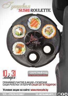 Кафе и рестораны Акция «Гусарская суши-рулетка в МонКафе!» До 31 января