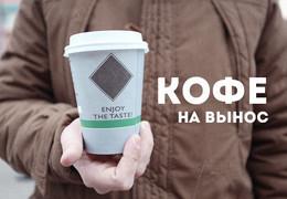 Скидка 10% на кофе на вынос