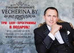 Акция «Получите 3 шоу-программы общей стоимостью 1000 руб. в подарок»