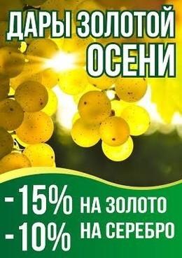 Акция «Скидки золотой осени: 15% на золото, 10% на серебро»