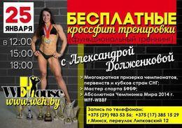 Бесплатные тренировки с Александрой Долженковой