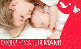 Акция «Дни мамочек»