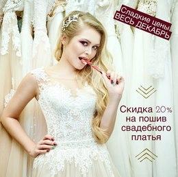 Одежда Скидка 20% на покупку платья при расчете картой Халва До 30 декабря