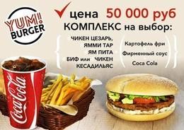 Комплексы всего за 50 тыс. руб.