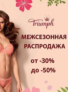 Акция «Межсезонная распродажа женского белья Триумф»