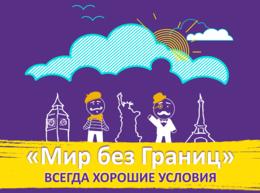 Акция «Специальные цены на курсы по всем языкам в микрорайонах до 15 сентября»