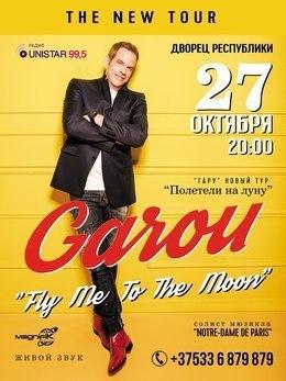 Акция «Любой билет на концерт Garou — за 100 рублей»