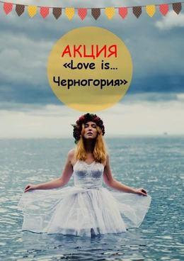 Акция «Love is…Черногория»