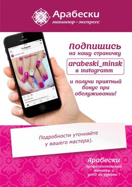 Красота и здоровье Акция «Приятный бонус от нэйл-бара «АРАБЕСКИ» До 30 апреля