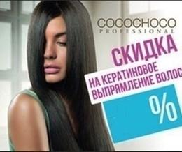 Кератиновое выпрямление и оздоровление волос со скидкой 50%
