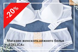 Скидки до 20% на комплекты нижнего белья Edelica