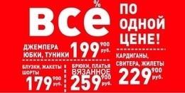 Акция «Все по одной цене»