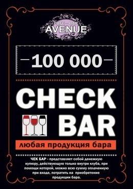 Акция «Входной билет — чек-бар»