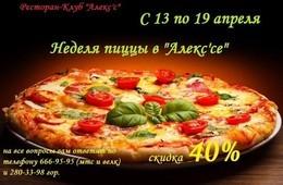 Неделя пиццы