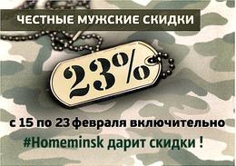 Туризм Скидка 23% для всех мужчин До 23 февраля