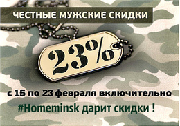 Скидка 23% для всех мужчин