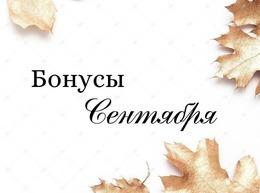 Бонусы сентября в Концептуальном салоне «Skazka»