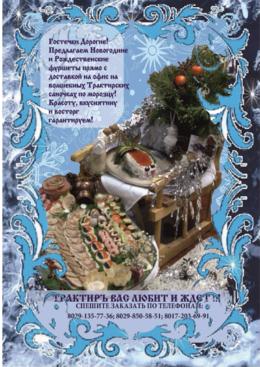 Скидка 20% на Новогодние и Рождественские фуршеты