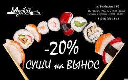 Специальная скидка 20% на суши с собой