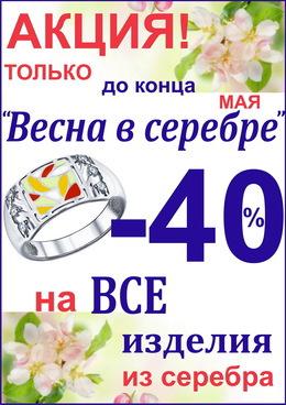 Аксессуары Акция «Весна в серебре! -40% на все изделия из серебра» До 31 мая