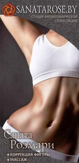 Специальная цена на пробный сеанс БМС мышц тела и лица
