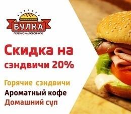 Скидка 20% на горячие сэндвичи