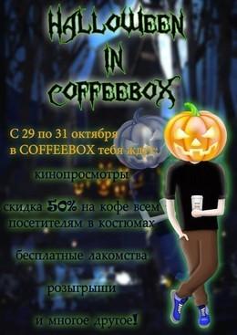 Скидка 50% на кофе всем посетителям в костюмах