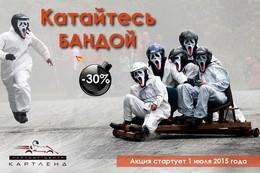 Акция «Катайся бандой»