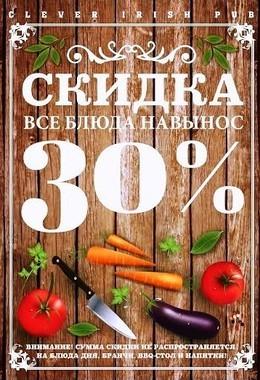 Скидка 30% на блюда на вынос
