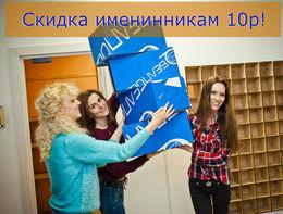 Акция «Имениннику в подарок 10 руб. на прохождение любого квеста»