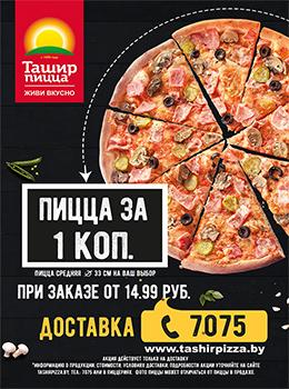 Акция «Пицца за одну копейку»