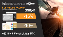 Скидки до 15% держателям  карты Белорусского Народного Банка